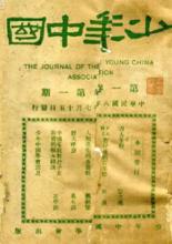 机关刊物《少年中国》
