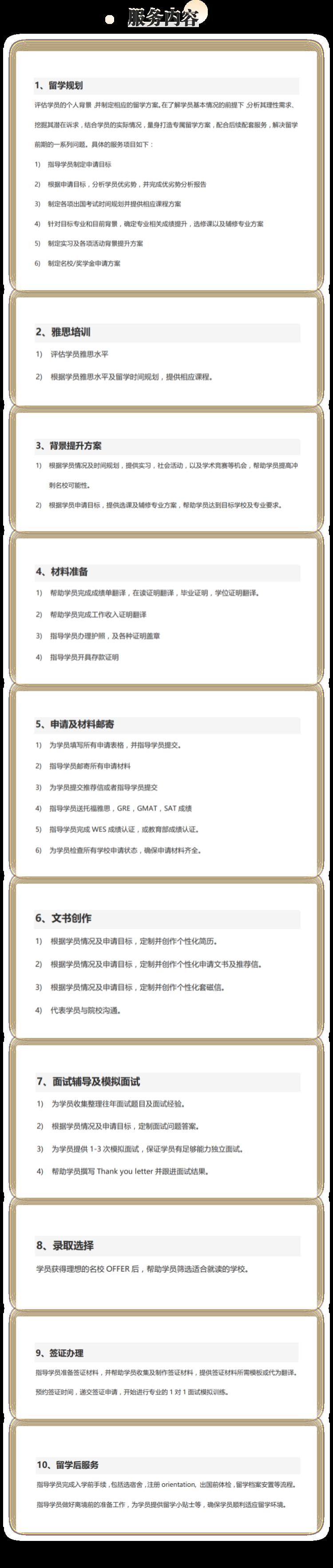 服务内容 (1).png